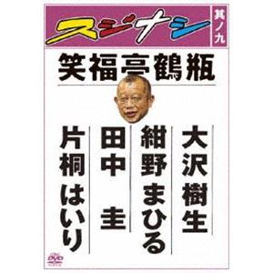 スジナシ 其ノ九 [DVD]|ggking