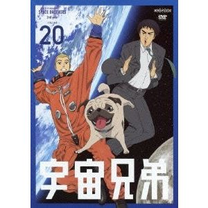 宇宙兄弟 20 [DVD] ggking