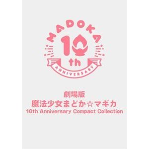 劇場版 魔法少女まどか☆マギカ 10th Anniversary Compact Collection [Blu-ray]|ggking