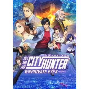 劇場版シティーハンター<新宿プライベート・アイズ>Blu-ray(通常版) [Blu-ray]|ggking
