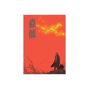 蟲師 続章 一(完全生産限定版) [Blu-ray]|ggking