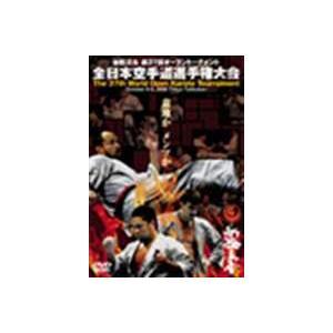 骨髄バンクチャリティー 新極真会 第37回オープントーナメント 全日本空手道選手権大会 [DVD] ggking