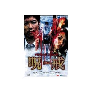 呪戒-JUKAI- [DVD]|ggking