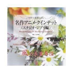 風の五重奏団 / 木管五重奏による名作アニメ・クインテット<スタジオ・ジブリ編> [CD]|ggking