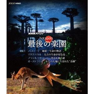 NHKスペシャル ホットスポット 最後の楽園 Blu-ray DISC 1 [Blu-ray]|ggking