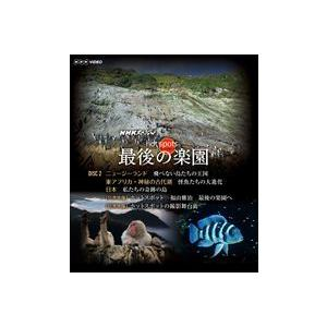 NHKスペシャル ホットスポット 最後の楽園 Blu-ray DISC 2 [Blu-ray]|ggking