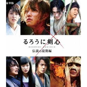 るろうに剣心 伝説の最期編 豪華版(通常仕様) [Blu-ray]|ggking