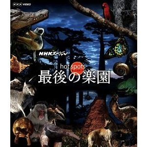 NHKスペシャル ホットスポット 最後の楽園 Blu-ray BOX [Blu-ray]|ggking