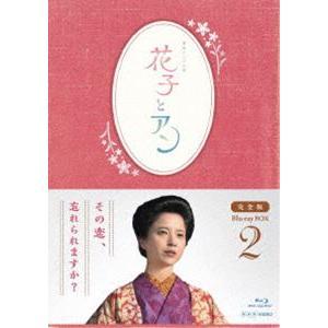 連続テレビ小説 花子とアン 完全版 Blu-ray BOX 2 [Blu-ray] ggking