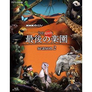 NHKスペシャル ホットスポット 最後の楽園 season2 Blu-ray BOX [Blu-ray]|ggking