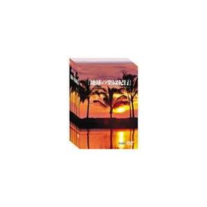地球の楽園紀行 DVD-BOX(6枚組) [DVD] ggking
