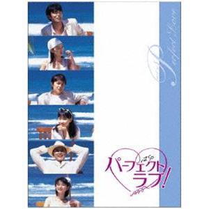 パーフェクトラブ! DVD-BOX [DVD]|ggking