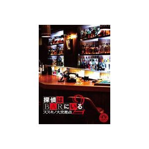 探偵はBARにいる2 ススキノ大交差点 ボーナスパック【DVD3枚組】 [DVD]|ggking
