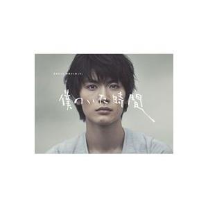 僕のいた時間 [DVD]|ggking