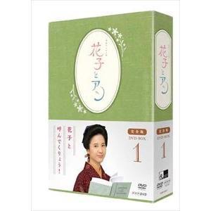 連続テレビ小説 花子とアン 完全版 DVD-BOX-1 [DVD]|ggking