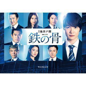 連続ドラマW 鉄の骨 [DVD] ggking