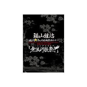 福山雅治/福山☆冬の大感謝祭 其の十一  無流行歌祭!!(初回限定盤) [DVD]|ggking