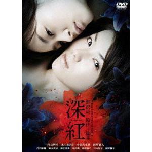 深紅 [DVD]|ggking