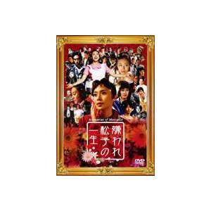 嫌われ松子の一生 【通常版】 [DVD]|ggking