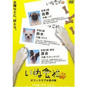 いぬ会社 Vol.2 オフィスラブは骨の味編 [DVD]|ggking