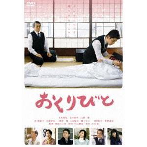 おくりびと [DVD] ggking