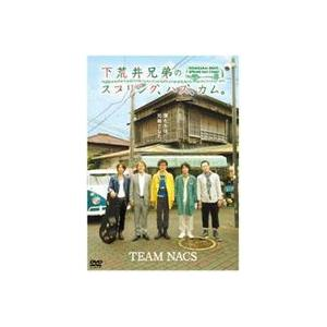 TEAM NACS 下荒井兄弟のスプリング、ハズ、カム。 [DVD]|ggking