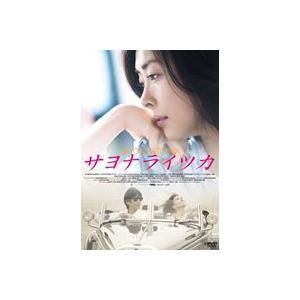 サヨナライツカ [DVD]|ggking