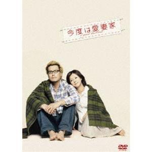 今度は愛妻家【豪華版】 [DVD]|ggking
