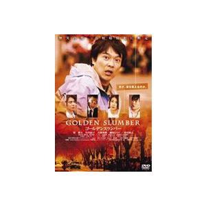 ゴールデンスランバー [DVD]|ggking