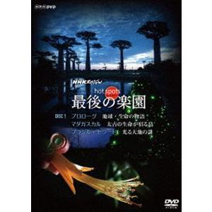 NHKスペシャル ホットスポット 最後の楽園 DVD-DISC 1 [DVD]|ggking