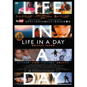 LIFE IN A DAY 地球上のある一日の物語 [DVD]|ggking
