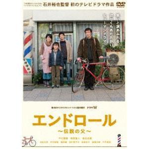 エンドロール〜伝説の父〜 [DVD] ggking