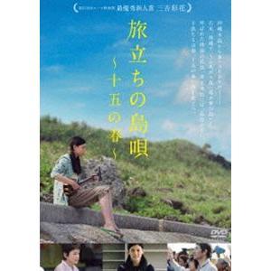 旅立ちの島唄〜十五の春〜 [DVD]|ggking