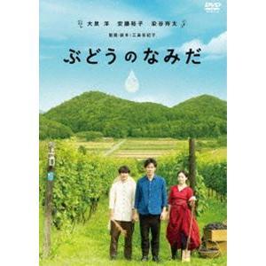 ぶどうのなみだ [DVD]|ggking