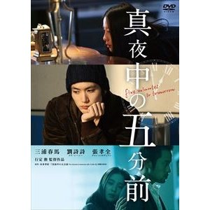 真夜中の五分前 [DVD]|ggking