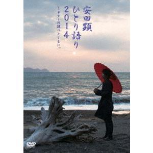 TEAM NACS SOLO PROJECT 安田顕 ひとり語り2014〜ギターの調べとともに。 [DVD]|ggking