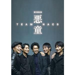 TEAM NACS 第15回公演 悪童 DVD [DVD]|ggking