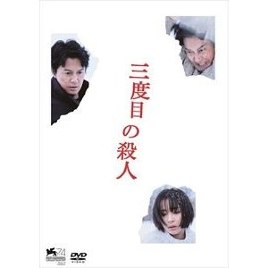 三度目の殺人 DVDスタンダードエディション [DVD]|ggking