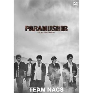 TEAM NACS 第16回公演 PARAMUSHIR〜信じ続けた士魂の旗を掲げて [DVD]|ggking