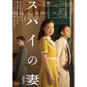 スパイの妻<劇場版> DVD通常版 [DVD]|ggking