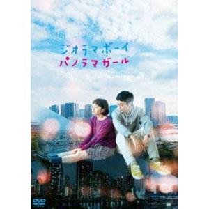 ジオラマボーイ・パノラマガール [DVD]|ggking