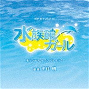 千住明 / NHKドラマ10「水族館ガール」オリジナルサウンドトラック [CD]|ggking