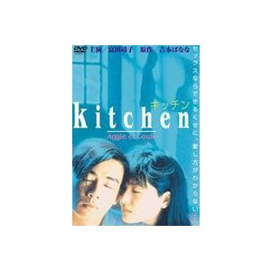 kitchen キッチン [DVD]|ggking