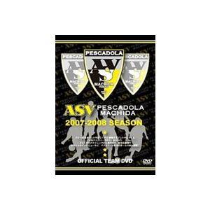ASV PESCADORA MACHIDA 2007〜2008 SEASON [DVD] ggking