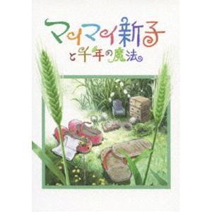 マイマイ新子と千年の魔法 [DVD] ggking