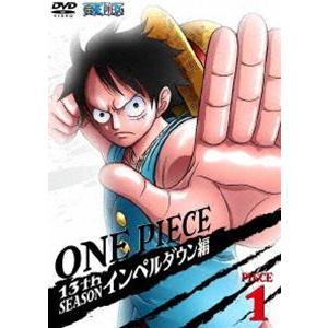 ONE PIECE ワンピース 13THシーズン インペルダウン編 piece.1 [DVD]|ggking