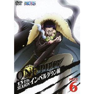 ONE PIECE ワンピース 13THシーズン インペルダウン編 piece.6 [DVD]|ggking