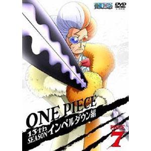 ONE PIECE ワンピース 13THシーズン インペルダウン編 piece.7 [DVD]|ggking