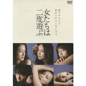 女たちは二度遊ぶ [DVD]|ggking