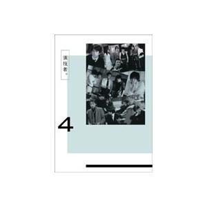 演技者。 2ndシリーズVol.4 [DVD]|ggking